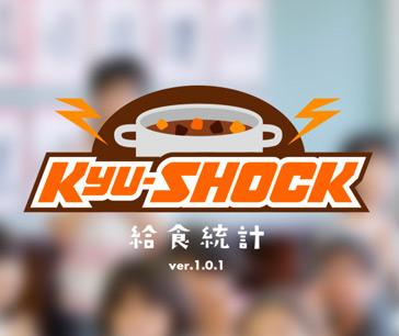 Kyu-SHOCK !