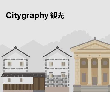 Citygraphy 観光