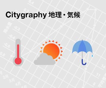 Citygraphy 地理・気候