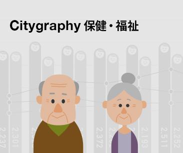 Citygraphy 保健・福祉