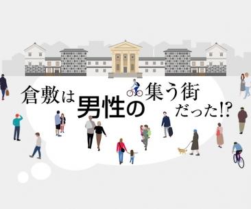 高梁川人流View(倉敷市2015)