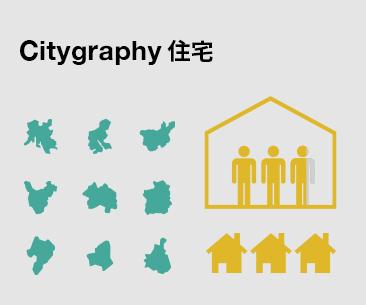 Citygraphy 住宅