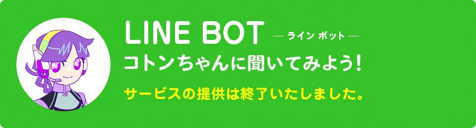 ラインボットコトンちゃんに聞いてみよう!倉敷市の手続きや制度、施設などに関するお問い合わせにお答えします。